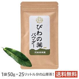 阿蘇薬草園 びわの葉パウダー 50g(粉末)九州産