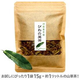 阿蘇薬草園 びわの葉茶 15g(茶葉)九州産