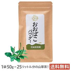 阿蘇薬草園 おおばこパウダー 50g(粉末)九州産