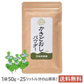 阿蘇薬草園 かきどおしパウダー 50g(粉末)九州産