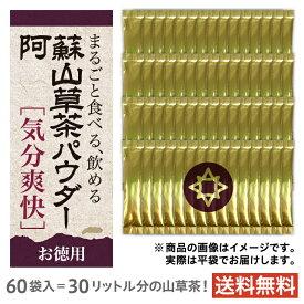 阿蘇山草茶パウダー[気分爽快]1g×60袋(粉末)国産