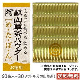 阿蘇山草茶パウダー[め・た・ぼ・ん]1g×60袋(粉末)九州産