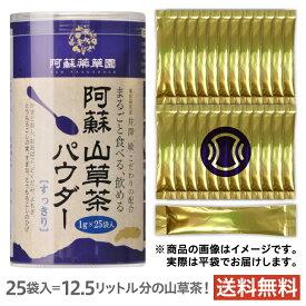 阿蘇山草茶パウダー[すっきり]1g×25袋(粉末)九州産