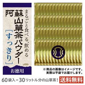 阿蘇山草茶パウダー[すっきり]1g×60袋(粉末)九州産