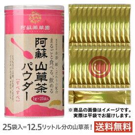 阿蘇山草茶パウダー[すべすべ]1g×25袋(粉末)九州産