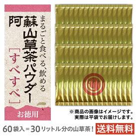 阿蘇山草茶パウダー[すべすべ]1g×60袋(粉末)九州産