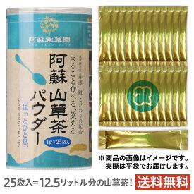 阿蘇山草茶パウダー[ほっとひと息]1g×25袋(粉末)九州産