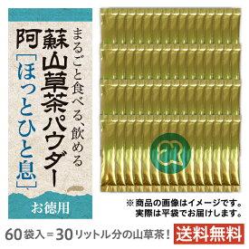 阿蘇山草茶パウダー[ほっとひと息]1g×60袋(粉末)九州産