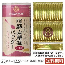 阿蘇山草茶パウダー[レディバランス]1g×25袋(粉末)九州産