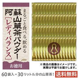 阿蘇山草茶パウダー[レディバランス]1g×60袋(粉末)九州産