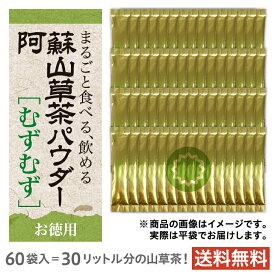 阿蘇山草茶パウダー[むずむず]1g×60袋(粉末)九州産