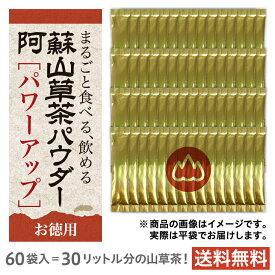 阿蘇山草茶パウダー[パワーアップ]1g×60袋(粉末)九州産