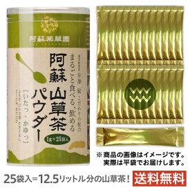 阿蘇山草茶パウダー[いたっ・かゆっ]1g×25袋(粉末)九州産