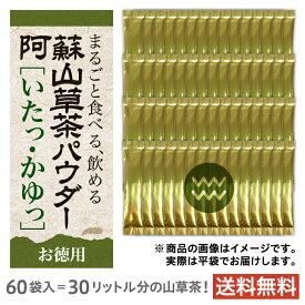 阿蘇山草茶パウダー[いたっ・かゆっ]1g×60袋(粉末)九州産