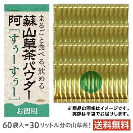 阿蘇山草茶パウダー[すぅーすぅー]1g×60袋(粉末)九州産