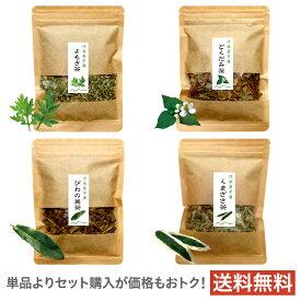 阿蘇山草茶リーフ「荒れ対策セット」4種(茶葉)九州産
