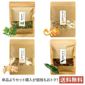 阿蘇山草茶リーフ「冷え対策セット」4種(茶葉)九州産
