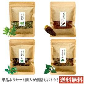 阿蘇山草茶リーフ「溜まり対策セット」4種(茶葉)九州産