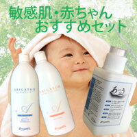 敏感肌・赤ちゃん・おすすめセット!