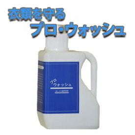 プロ・ウォッシュ1000ml(家庭で使えるオシャレ着専用の洗濯洗剤 液体洗剤。セーターやカーディガンなどドライマークを洗うのに最適な洗濯洗剤。ウール カシミヤ シルク レーヨンなど洗うことが出来ます。プロ用に開発された洗濯用の液体洗剤。風合いも抜群!)