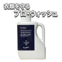 液体洗剤、衣類を守る洗濯洗剤プロ・ウォッシュ、ドライマークを洗うなら最適な液体洗剤です。