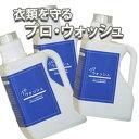 プロ・ウォッシュ3本セット1kg×3(家庭で使えるオシャレ着専用の洗濯洗剤 液体洗剤 セーター ダウン ドライマー…