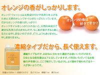 オレンジ・ウォッシュ濃縮なので、節約できる♪