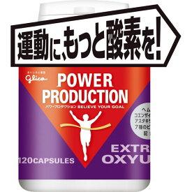 グリコ パワープロダクション エキストラ オキシアップ G70866