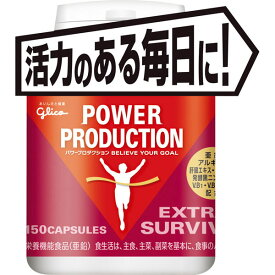グリコ パワープロダクション エキストラ・サバイブ G70869