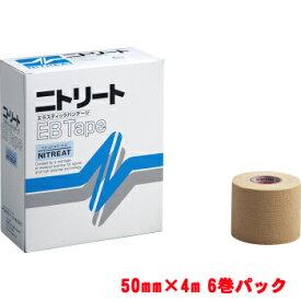 ニトリート EB エラスティックバンテージ テープ 5.0cm 6巻入 KYS-EB50