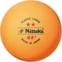 送料無料(※沖縄除く)[Nittaku]ニッタクラージボール2スタープラ44 2ダース(NB1032)オレンジ