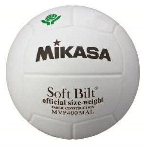 送料無料(※沖縄除く)[Mikasa]ミカサバレーボール検定球4号 全国ママさんバレーボール連盟大会公式試合球(MVP400MAL)(00)