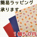 Wrapping20141205