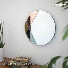 \キャッシュレス5%還元/ amabro COLOR MIRROR / Circle 鏡 ミラー 壁掛け モダン アンティーク おしゃれ 北欧 可愛い 楕円型 オーバル 丸 丸型 幾何学 ステンドグラス 30cm