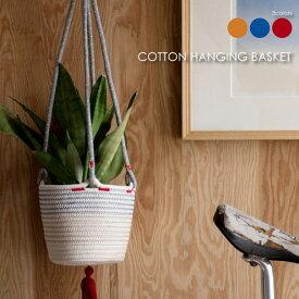 amabro COTTON HANGING BASKET 鉢カバー 7号 おしゃれ 布 北欧 アジアン かわいい アンティーク レッド イエロー ブルー ハンギング 吊るす プランター