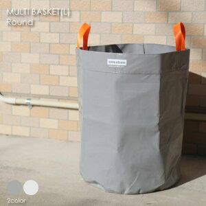 amabro MULTI BASKET(L)Round ランドリーバッグ アウトドア 折りたたみ おしゃれ カゴ バスケット 収納 小物 持ち運び シンプル インテリア 鉢カバー プラントポット グレー ホワイト 白