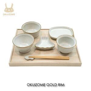 【数量限定】 amabro OKUIZOME GOLD RIM お食い初め 食器セット 食器 陶器 ホワイト ゴールド ギフト プレゼント 100日 出産祝い 男の子 女の子 ベビー 子供 日本製