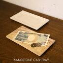 \キャッシュレス5%還元/ amabro SANDSTONE CASHTRAY サンドストーンキャッシュトレイ キャッシュトレー 玄関 カギ …