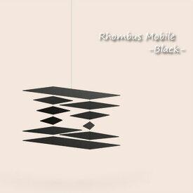 Findesign Rhombus Mobile -black- モビール キット 北欧 モダン 雑貨 幾何学 ひし形 オーナメント インテリア 紙 ペーパークラフト オブジェ 壁掛け おしゃれ ブラック 黒