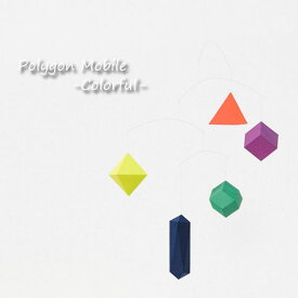 【メール便対応250円】Findesign Polygon Mobile -colorful- モビール キット 北欧 モダン 雑貨 幾何学 オーナメント インテリア 紙 ペーパークラフト オブジェ 壁掛け おしゃれ 子供部屋