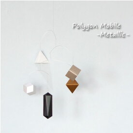 【メール便対応250円】Findesign Polygon Mobile -metallic- モビール キット 北欧 モダン 雑貨 幾何学 オーナメント インテリア 紙 ペーパークラフト オブジェ 壁掛け おしゃれ 子供部屋