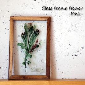 Glass Frame Flower -pink- ピンク フレーム アート 植物 フラワー 花 パネル アンティーク 雑貨 インテリア オブジェ 壁掛け おしゃれ ガラス ウッド