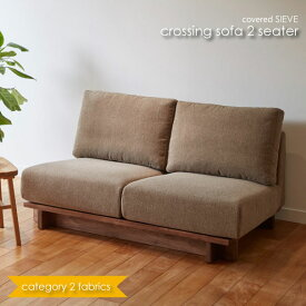 【Category2】covered SIEVE カバードシーヴ シーブ crossing sofa 2seater ソファ 2人掛け 二人用 カバーリング 木 ファブリック生地 カラー6種 C-SF03M