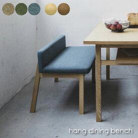 【送料無料】SIEVE hang dining bench ベンチ シーヴ 北欧 家具 かわいい 緑 青 ベージュ グリーン ブルー 木製 木 ウッド ブラウン ナチュラル 背もたれ おしゃれ 硬め クッション 布
