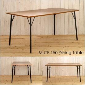 【送料無料】MUTE 150 Dining Table ダイニングテーブル テーブルのみ 北欧 シンプル おしゃれ ウォールナット アイアン スチール 幅1500 奥行き800 高さ730