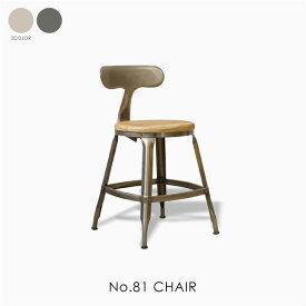 No.81 CHAIR ナンバー81チェア 家具 おしゃれ ダイニング チェア オフィスチェア 椅子 可愛い 座面高47 北欧 アイアン脚 スチール脚 ウッド 木製 在宅勤務 在宅ワーク