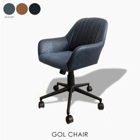 GOL CHAIR ゴルチェア オフィスチェア 椅子 肘付 おしゃれ アンティーク モダン 北欧 ネイビー ブラウン ブラック 肘付 合皮 会議 キャスター付き 高さ調節 在宅ワーク 在宅勤務
