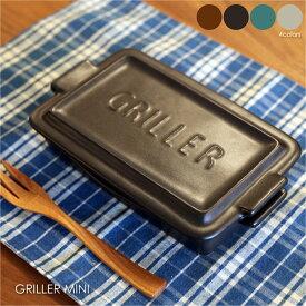 【即納分あり】MEISTER HAND TOOLS GRILLER MINI グリラー ミニ 陶器 オーブンOK 電子レンジOK 直火OK 一人用 グリル グラタン皿 ブラウン ブラック グレー ターコイズ グリルパン