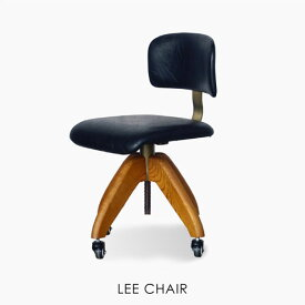 LEE CHAIR レエチェア オフィスチェア 椅子 おしゃれ アンティーク モダン 北欧 ブラウン 会議 キャスター付き 高さ調節 木製 ウッド 在宅ワーク 在宅勤務