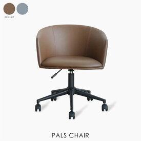 PALS CHAIR パルスチェア オフィスチェア 椅子 肘付 おしゃれ アンティーク モダン 北欧 ブラウン グレー 合皮 会議 キャスター付き 高さ調節 在宅ワーク 在宅勤務